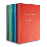 三联大家文库之一:畅谈历史(全四册)中国大历史+万历十五年+国史新论+三国史话
