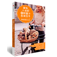 面包、小龙虾和阿富汗韭菜饺子