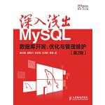深入浅出MySQL:数据库开发、优化与管理维护(第2版)(电子书)