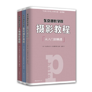 东京摄影学院教程(全3册)当当网全国独家