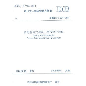 《装配整体式混凝土结构设计规程》(四川省建筑