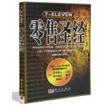 7-eleven零售圣经