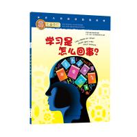 生命价值第一辑9:学习是怎么回事?