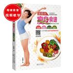 超简单瘦身食谱(瘦身减脂超简单,曼妙身材吃出来)
