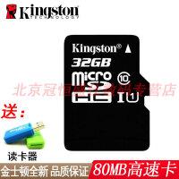 【支持礼品卡+送读卡器包邮】Kingston金士顿 TF卡 32G Class10 80MB/s 闪存卡 32GB 手机内存卡 Micro SD卡 相机 录音笔 数码相机 平板电脑 行车记录仪 高速卡 SDHC 储存卡