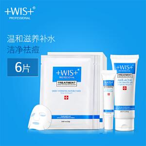 【买二送一】WIS洁面补水淡痘印组合 控油收缩毛孔补水保湿护理套装
