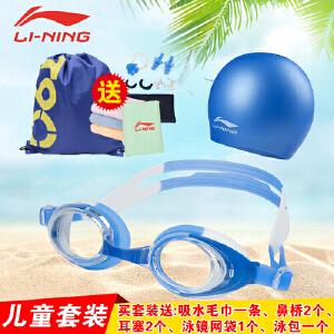 LI-NING/李宁 适合3-12岁儿童泳镜泳帽套装 男女高清防水防雾游泳眼镜 弹性舒适泳帽