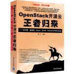 OpenStack开源云王者归来――云计算、虚拟化、Nova、Swift、Quantum与Hadoop