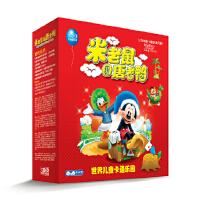 迪士尼动漫神奇英语-米老鼠和唐老鸭10DVD 开心学英语送精美CD包