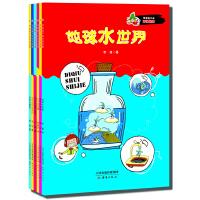 写给孩子的环保启蒙(共6册)