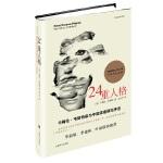 24重人格(10周年纪念版)(译文心理书系)