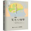 变态心理学(第6版,DSM-5更新版)预售期下单立减5元!