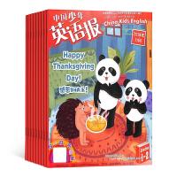 中国少年英语报一二年级版 教育 2017年7月起订 小学英语阅读 幼儿英语绘本 小学英语读物 学习辅导期刊 杂志订阅 杂志铺