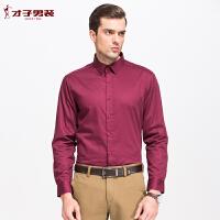 【包邮】才子男装(TRIES)长袖衬衫 男士冬季加绒加厚商务衬衫