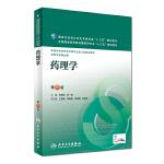 药理学(第8版/本科药学)