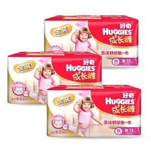 [当当自营]Huggies好奇 金装成长裤 拉拉裤 女 XXL号13片*3包(适合17公斤以上)