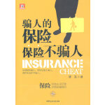 骗人的保险,保险不骗人――保险销售实用手册,保险消费防骗指南