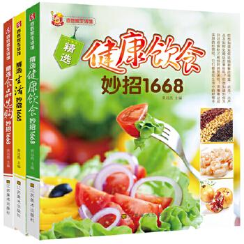 """""""健康生活有妙招-全套3册(健康生活,从生活、饮食中的细节入手,居家生活好点子3本在手,让你家事无忧。)"""""""