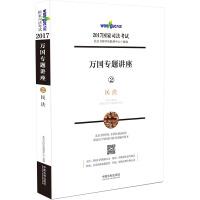 司法考试2017 2017年国家司法考试万国专题讲座民法