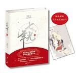 七光年(亲笔签名版)