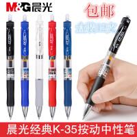 【满百包邮】晨光文具K35可按动中性笔经典签字笔会议笔 韩国创意水笔0.5m K-35