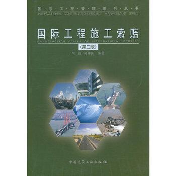国际工程施工索赔(第三版)