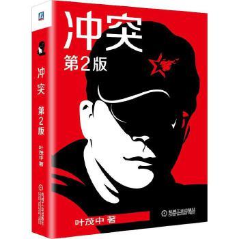 正版书籍 冲突 (第2版) 叶茂中广告创意策划市场营销学营销策划心理学广告人手记国际营销划营销的16