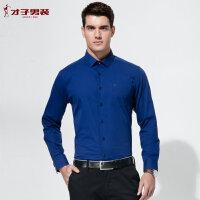 【包邮】才子男装(TRIES)长袖衬衫 男士商务纯色修身长袖衬衫十二色可选