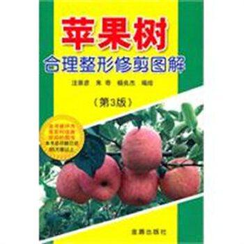 《苹果树合理整形修剪图解(第3版)》汪景彦