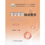 大学英语阅读教程 第1册(李喜芬)