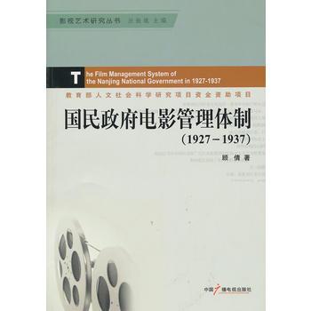 国民政府电影管理体制(1927-1937) 顾倩 9787504362384