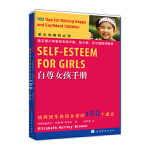 自尊女孩手册――培养快乐自信女孩的100个建议