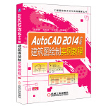 AutoCAD 2014中文版建筑图绘制实例教程