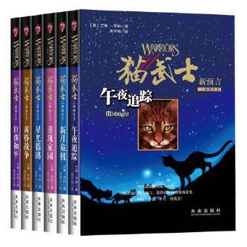 猫武士二部曲套装1-6全中小学生课外必读少儿童奇幻成长小说书籍适合8-9-10-11-12四五六年级孩子阅读的动物励志畅销童书读物