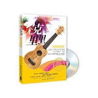 尤克里里-BOOK+DVD