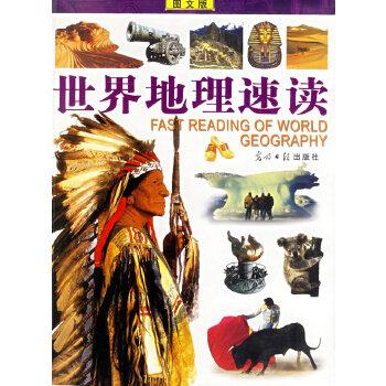 世界地理速读(图文版)/图文速读系列