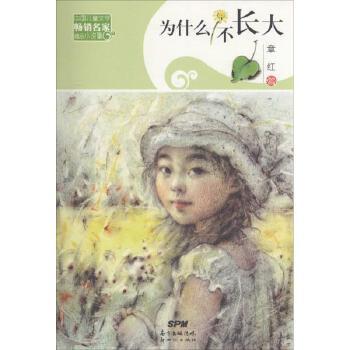 为什么不长大/中国儿童文学畅销名家精品小说集
