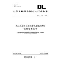 DL/T 1152―2012 电压互感器二次回路电压降测试仪通用技术条件(电子书)