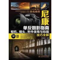 尼康单反摄影指南――相机、镜头、附件使用与拍摄技巧全解