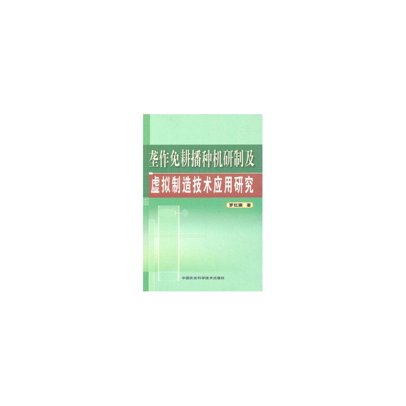 垄作免耕播种机研制及虚拟制造技术应用研究9787511600448 罗红旗