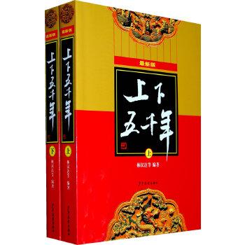 上下五千年(最新版)林汉达主编,五千年魅力中国故事,历经几代人的严选品鉴,用通俗的故事,讲述真实历史,值得不断重读的经典。