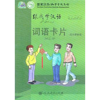 跟我学汉语  词语卡片 (乌尔都语版)