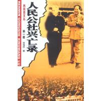 人民公社兴亡录(第一,第二册)