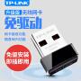 TP-link TL-WN725N(升级免驱版) 150M微型USB无线网卡 Nano迷你无线网卡,驱动自动安装随身WiFi接收器,台式机/笔记本适用 隐形无线网卡