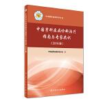 中国男科疾病诊断治疗指南与专家共识(2016版)