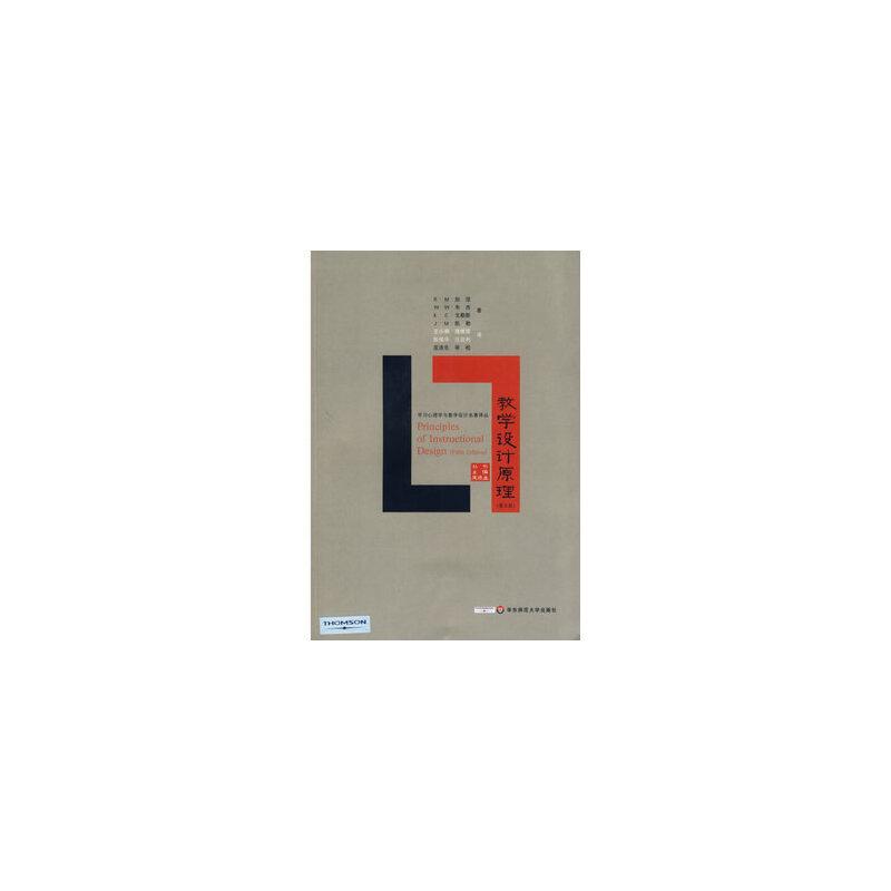 教学设计原理(第五版) (美)加涅,王小明 9787561752210