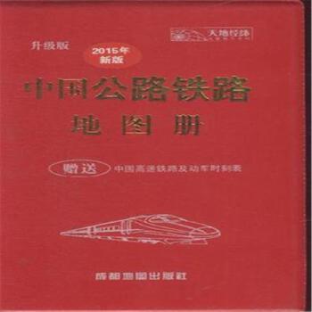 中国公路铁路地图册-升级版-2015年新版-赠送中国高速铁路及动车时刻