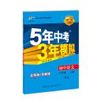 初中语文 八年级上册 RJ(人教版)2017版初中同步课堂必备 5年中考3年模拟