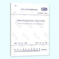 GB50395-2007 视频安防监控系统工程设计规范