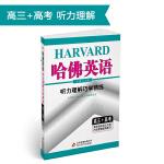(2018)哈佛英语 听力理解巧学精练 高三+高考